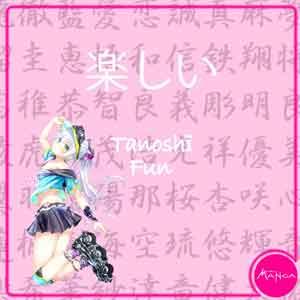 Chica Manga japanese words fun