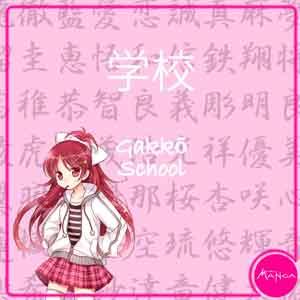 Chica Manga japanese words school