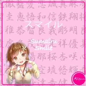 Chica Manga japanese words smile