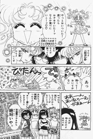 Sailor Moon Manga page